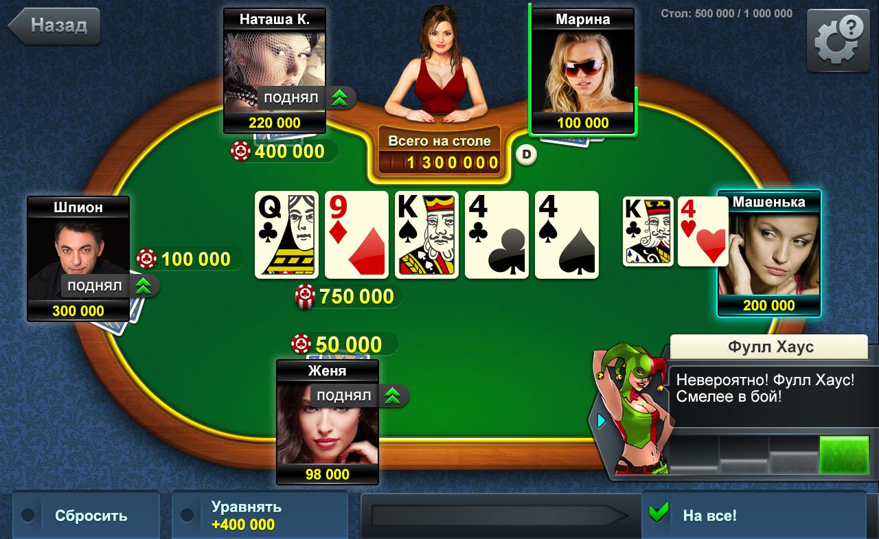 покер сейчас онлайн играть