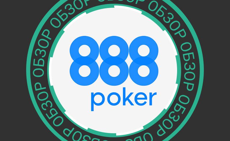 Обзор покер-рума 888 poker