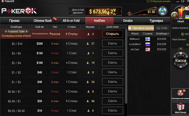 Клиент PokerOK