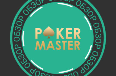 Poker Master Poker Room Review