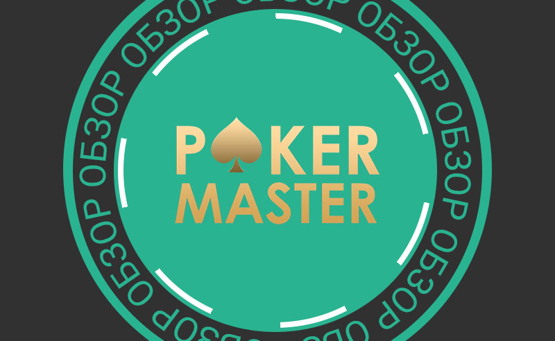Обзор покер-рума Poker Master
