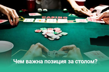 Why position is important in poker