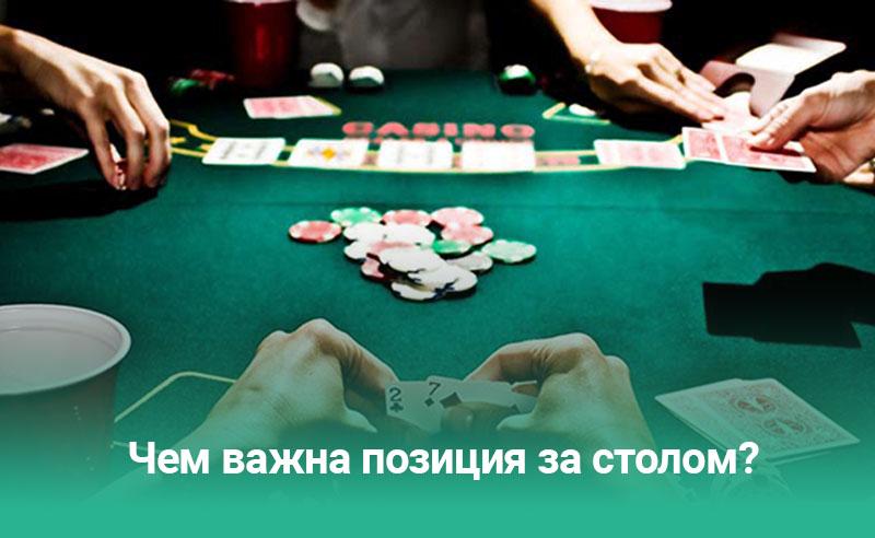 Чем важна позиция в покере