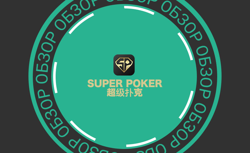 Super poker room review