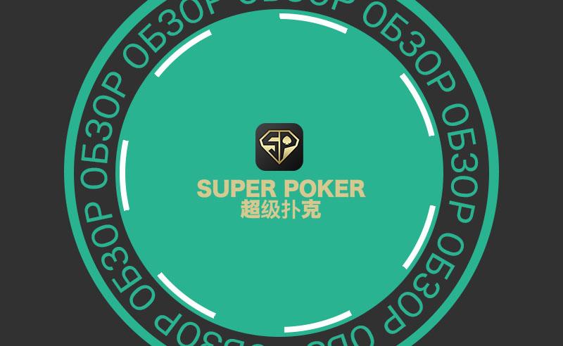 Обзор покер-рума Super Poker