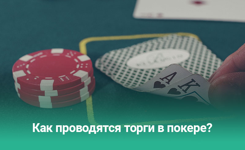 Как проводятся торги в покере